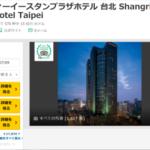台湾-台北のホテルを格安予約、シートリップが断然安い!