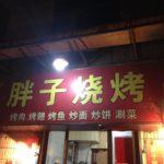鐘楼近くの焼肉と焼きそばのお店「胖子烧烤(ぱんずしゃおかお)」