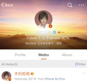 画像 キムタク weibo